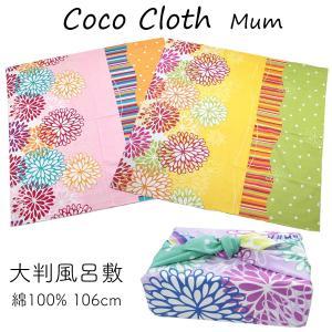 風呂敷 大判 三巾 Mum マム 綿100% 106cm 日本製