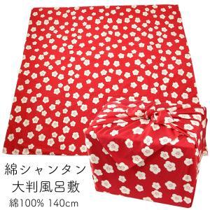 風呂敷 140cm 着物包み 綿シャンタン 梅が香シリーズ 紅赤 綿100%