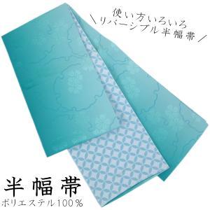 半幅帯 -127- ポリエステル100% リバーシブル ブルー系 浅葱色/水色 雪輪柄