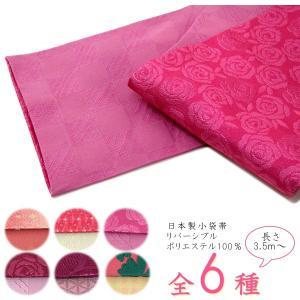 半幅帯 -24- 小袋帯 浴衣帯 ポリエステル100% ピンク系 日本製 リバーシブル