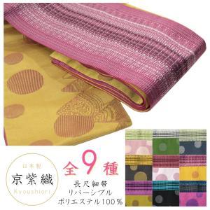 京紫織 半幅帯 長尺 -7- 細帯 ポリエステル100% リバーシブル