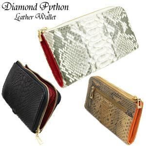 パイソン長財布 ヘビ革財布 ニシキヘビ 女性用 本革  数ある皮革素材の中でも最も繊細で、使い込むほ...