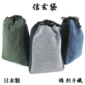 信玄袋刺し子綿-7-メンズ巾着袋巾着バッグ綿100%和柄和装ポーチ浴衣着物日本製父の日プレゼントギフト
