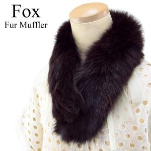 フォックスマフラー 毛皮襟巻き ファー  柔らかく抜群の保温力があります。 簡単装着でジーンズやセー...
