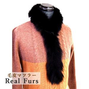 ブルーフォックスマフラー 毛皮襟巻き ファー  ブルーフォックスは毛皮衣料として最も活用されている種...