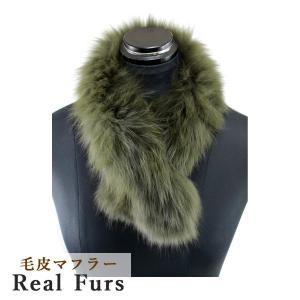 フォックスマフラー 毛皮襟巻き ファー  柔らかく抜群の保温力があります。 簡単装着なのでジーンズや...