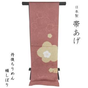 帯揚げ 丹後ちりめん -77- 正絹 桶絞り 日本製 紅樺色