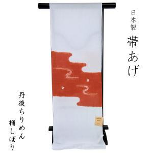 帯揚げ 丹後ちりめん -81- 正絹 桶絞り 日本製 丹色 水色