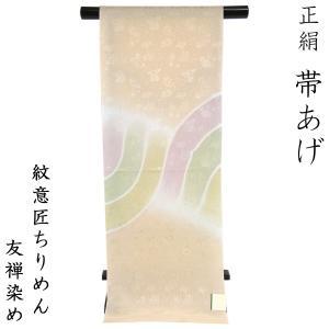 帯揚げ 紋意匠ちりめん -90- 正絹 友禅 蜂蜜色