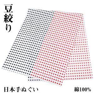 日本手拭い 豆絞り 差分 綿100% 紺/赤