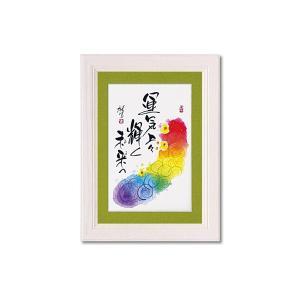 ユーパワー 田中 稚芸 アートフレーム 「運気上々」 CT-01203
