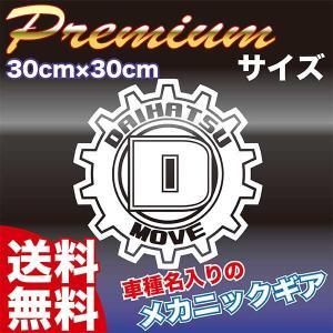 ダイハツ車のメカニカルギアのステッカー 30cm×30cmのビッグサイズの大きさのデカールです。|aoi-shokai