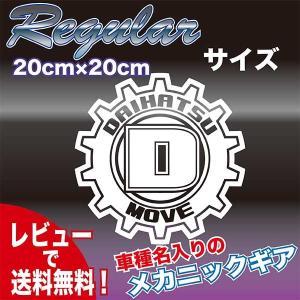 ダイハツ車のメカニカルギアのステッカー 20cm×20cmのミドルサイズの大きさのデカールです。|aoi-shokai
