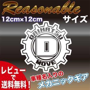 ダイハツ車のメカニカルギアのステッカー 12cm×12cmのスモールサイズの大きさのデカールです。|aoi-shokai