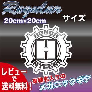 ホンダ車のメカニカルギアのステッカー 20cm×20cmのミドルサイズの大きさのデカールです。|aoi-shokai