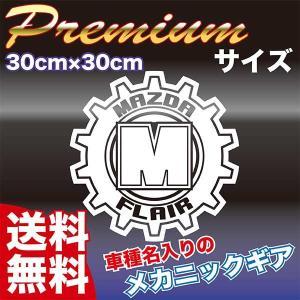 マツダ車のメカニカルギアのステッカー 30cm×30cmのビッグサイズの大きさのデカールです。|aoi-shokai