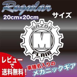 マツダ車のメカニカルギアのステッカー 20cm×20cmのミドルサイズの大きさのデカールです。|aoi-shokai