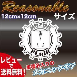 マツダ車のメカニカルギアのステッカー 12cm×12cmのスモールサイズの大きさのデカールです。|aoi-shokai