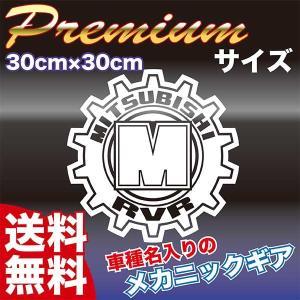 三菱車のメカニカルギアのステッカー 30cm×30cmのビッグサイズの大きさのデカールです。|aoi-shokai