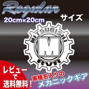 三菱車のメカニカルギアのステッカー 20cm×20cmのミドルサイズの大きさのデカールです。|aoi-shokai
