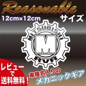 三菱車のメカニカルギアのステッカー 12cm×12cmのスモールサイズの大きさのデカールです。|aoi-shokai
