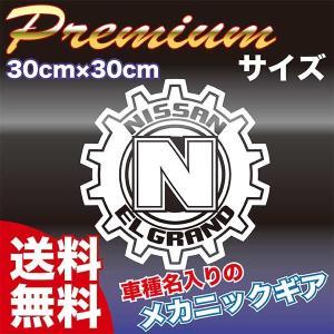 日産車のメカニカルギアのステッカー 30cm×30cmのビッグサイズの大きさのデカールです。|aoi-shokai