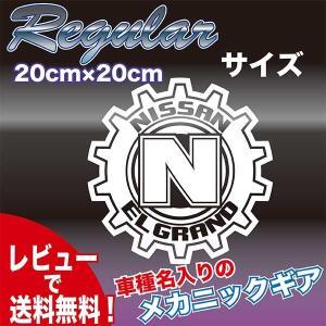 日産車のメカニカルギアのステッカー 20cm×20cmのミドルサイズの大きさのデカールです。|aoi-shokai