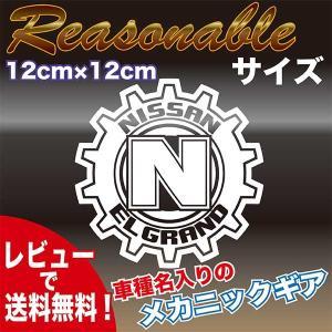 日産車のメカニカルギアのステッカー 12cm×12cmのスモールサイズの大きさのデカールです。|aoi-shokai