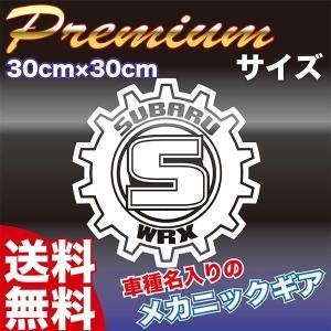 スバル車のメカニカルギアのステッカー 30cm×30cmのビッグサイズの大きさのデカールです。|aoi-shokai