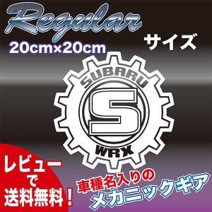 スバル車のメカニカルギアのステッカー 20cm×20cmのミドルサイズの大きさのデカールです。|aoi-shokai