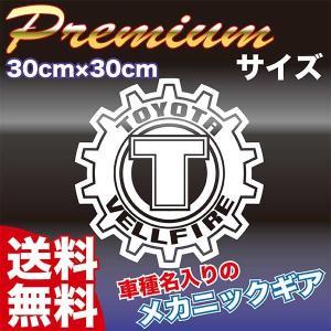 トヨタ車のメカニカルギアのステッカー 30cm×30cmのビッグサイズの大きさのデカールです。|aoi-shokai