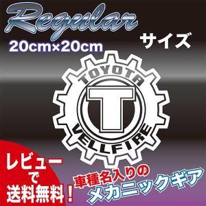 トヨタ車のメカニカルギアのステッカー 20cm×20cmのミドルサイズの大きさのデカールです。|aoi-shokai