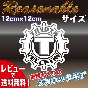 トヨタ車のメカニカルギアのステッカー 12cm×12cmのスモールサイズの大きさのデカールです。|aoi-shokai