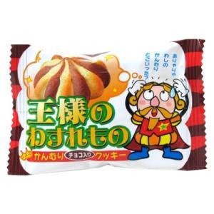 王様のわすれもの 30入 駄菓子 子供会 景品 お祭り くじ引き 縁日|aoigangu