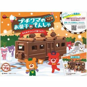 ブルボン プチクマのお菓子のでんしゃ 1箱 駄菓子 おやつ 子供会 景品 お祭り くじ引き 縁日|aoigangu