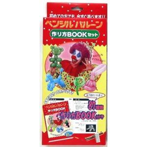 ペンシルバルーン作り方BOOKセット 1セット 景品 おもちゃ 子供会 お祭り くじ引き 縁日 お子様ランチ|aoigangu