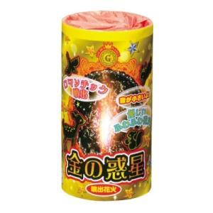 金の惑星 1個 噴出花火 子供会 幼稚園 保育園 景品 お祭り 縁日|aoigangu