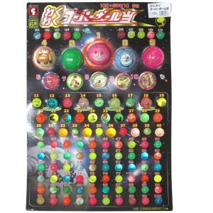 スーパーボール当て 110付 景品 おもちゃ 子供会 お祭り くじ引き 縁日 お子様ランチ|aoigangu