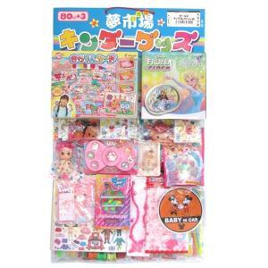 ガールズキャラコレクション当て 80付 景品 おもちゃ 子供会 お祭り くじ引き 縁日 お子様ランチ aoigangu