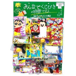 みんなでくじびきの時間ですよ!キャラクター当て 40付 景品 おもちゃ 子供会 お祭り くじ引き 縁日 お子様ランチ|aoigangu
