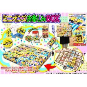 ミニオンズお楽しみBOX 30付 景品 おもちゃ 子供会 お祭り くじ引き 縁日 お子様ランチ|aoigangu|05