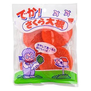 でか!さくら大根 10入 駄菓子 子供会 景品 お祭り くじ引き 縁日