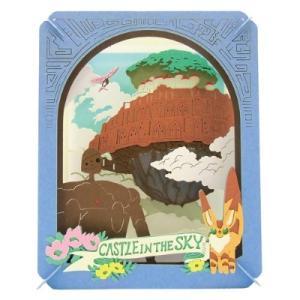 【メール便可】ペーパーシアター 天空の城ラピュタ 天空の城 (PT-063) 景品 おもちゃ 子供会 お祭り くじ引き 縁日 お子様ランチ|aoigangu