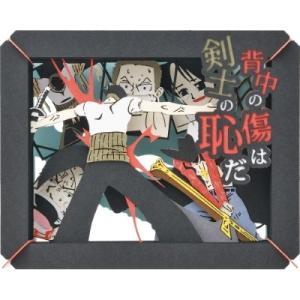 【メール便可】ペーパーシアター ワンピース 背中の傷は剣士の恥だ (PT-106) 景品 おもちゃ 子供会 お祭り くじ引き 縁日 お子様ランチ|aoigangu