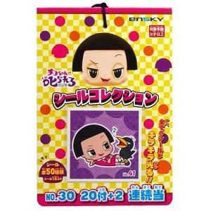 【メール便可】チコちゃんに叱られる シールコレクション当て 20付 景品 おもちゃ 子供会 お祭り くじ引き 縁日 お子様ランチ|aoigangu