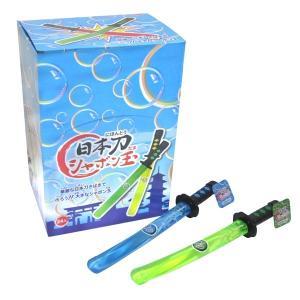 日本刀シャボン玉 24入 景品 おもちゃ 子供会 お祭り くじ引き 縁日 お子様ランチ|aoigangu