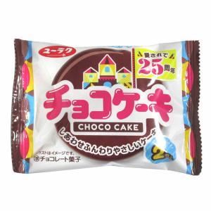 有楽製菓 チョコケーキ 10入 駄菓子 子供会 景品 お祭り くじ引き 縁日|aoigangu