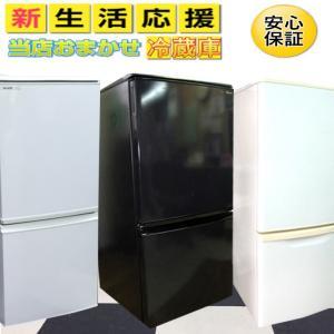 おまかせ中古冷蔵庫120L〜150Lまで【冷蔵庫中古】【中古...