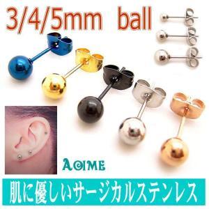 3mm 4mm 5mm ボール 片売り アレルギ...の商品画像
