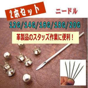【2本セット】ニードル 20G 18G 16G 14G 12...